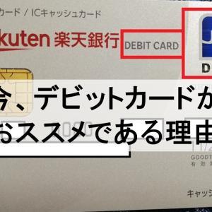 デビットカードがおすすめ!:クレジットカード、プリペイドカードとの違い