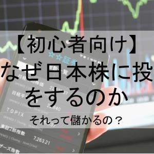【初心者向け】今なぜ日本株に投資をするのか「それって儲かるの?」