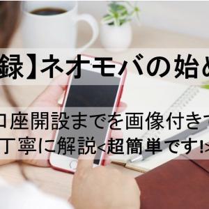 【実録】ネオモバ(SBIネオモバイル証券)の始め方:口座開設までを画像付きで解説