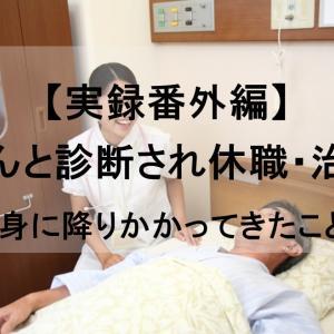 【実録番外編】がんと診断され約1年半の休職・治療~私の身に降りかかったこと3つ~