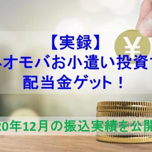 【実録】ネオモバお小遣い投資で配当金ゲット!ー2020年12月振込実績
