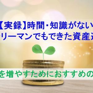 【実録】時間・知識がない素人サラリーマンでもできた資産運用|資産を増やすためにおすすめの方法3つ