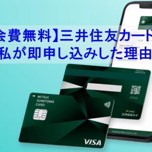 【年会費無料】三井住友カード(NL)を私が即申し込みした理由|コンビニユーザー必携のカード誕生!