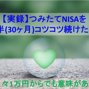 【実録】つみたてNISAを2年半(30ヶ月)コツコツ続けた結果|月々1万円からでも意味がある