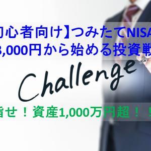 【初心者向け】つみたてNISAで月3,000円から始める投資戦略|目指せ!資産1,000万円超!!