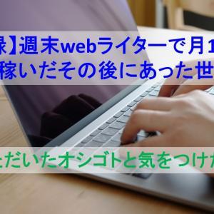 【実録】週末webライターで月1万円を稼いだその後にあった世界|いただいたオシゴトと気をつけたこと