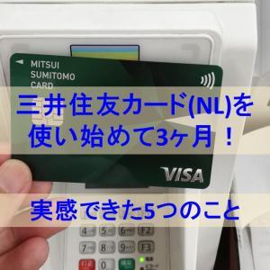 三井住友カード(NL)を使い始めて3ヶ月!実感できた5つのこと|まだコンビニでスマホ決済しちゃってる?