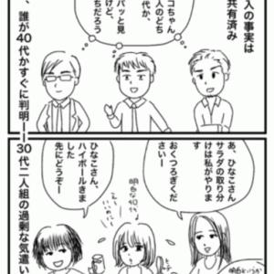 40代が30代の合コンに参戦した結果(7)ご対面!