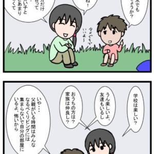 (41)小学生の悩みを聴いても何もできない非力な自分