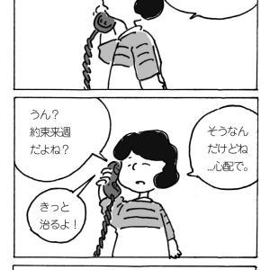 CFS 4コママンガ No.4「約束」