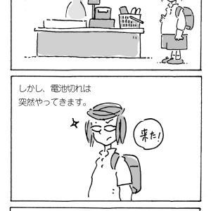 CFS 4コママンガ No.6「外出」