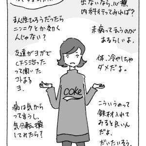 CFS 4コママンガ No.12「アドバイス」