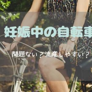 妊娠中に自転車に乗っていた話