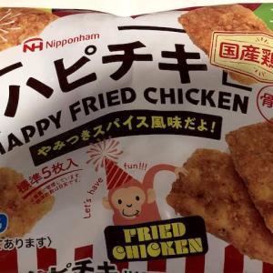 お肉革命!「ハピチキ」は安心の国産鶏肉使用