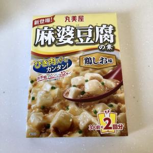 丸美屋「麻婆豆腐 鶏しお味」は子ども向け!アレンジのコツ
