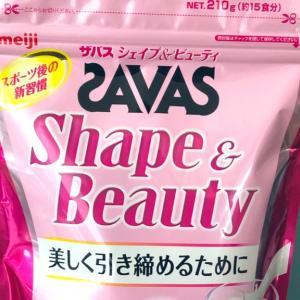 SAVAS (ザバス)Shape&Beautyは女性のダイエットに効果あり?成分を詳しく分析