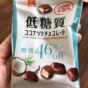 ロカボ!低糖質ココナッツチョコレートはamazonにはない!通販で買える?