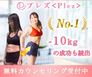 【Plez】オンラインダイエットプレズのクチコミ情報