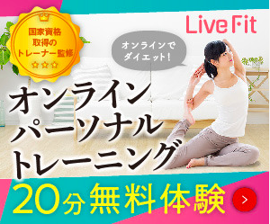 【Live Fit】オンラインパーソナルトレーニングのクチコミと効果