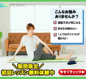 ZENNA(ゼンナ)は痩せる?口コミや評判、価格について調査