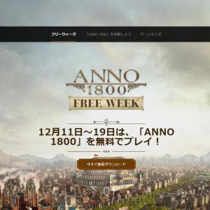 Uplayで産業革命社会を導く都市建設RTS「アノ1800」が無料プレイできるフリーウィーク開催!