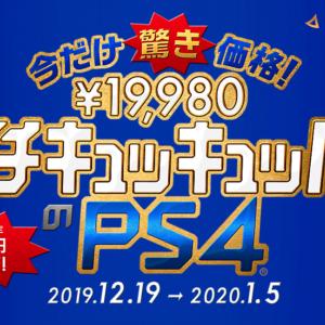 PS4やPS4 Proが1万円引きで買えるキャンペーンがスタート!PSVRもお買い得価格に!