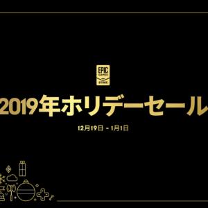 【無料配布ゲーム】Epic Gamesで「Into The Breach」が無料配布&ホリデーセール開催!1000円クーポンも貰えます