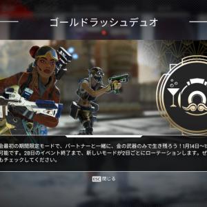 【Apex Legends】最新パッチノート&新イベント「大晩餐会」開始!【エーペックスレジェンズ】
