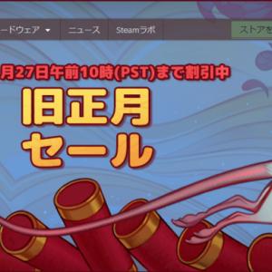 Steamにて旧正月セール2020開幕中!Crusader Kings IIのDLC無料配布も