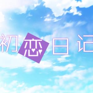 【無料配布ゲーム】Steamで「初恋日记」「Lovers ' Smiles」が無料配布中!