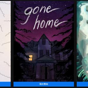 【無料配布ゲーム】Epic Gamesにて「Drawful 2」「Gone Home」「Hob」が無料配布中!