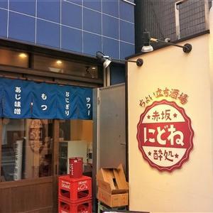 赤坂駅のちょい立ち酒場にどねで1杯400円だけのサク飲みだったのにスタッフのお姉さんが優しかった