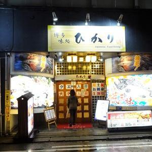 大衆割烹ひかりは魚料理がおすすめの居酒屋!博多駅筑紫口から徒歩2分で便利だしコスパがいい