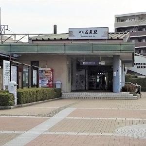 太宰府市の五条駅周辺のテイクアウトや持ち帰りができる飲食店!弁当や焼鳥、おつまみ、オードブル、惣菜、寿司、お好み焼きなど