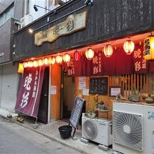西鉄二日市駅の晩彩は和食中心の料理が美味しくて日本酒辛口派におすすめ!老舗居酒屋のお好み酒蔵の姉妹店