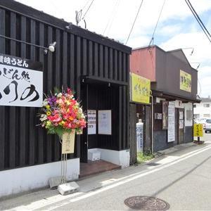 JR二日市駅から徒歩4分にある「うどん処もりの」が5月に新規オープンしたので行ってみた