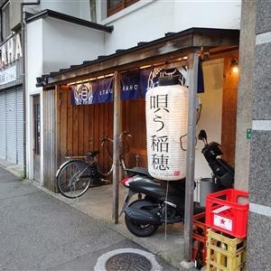 薬院大通の唄う稲穂はうどんマップも訪れた和食居酒屋で博多もつ鍋一慶の系列店だって
