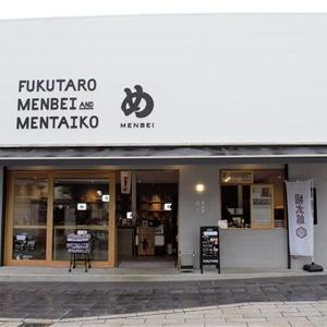 福太郎太宰府店でめんたい焼きおにぎりのしそ明太子・しそ高菜の2種類と八女茶をイートイン