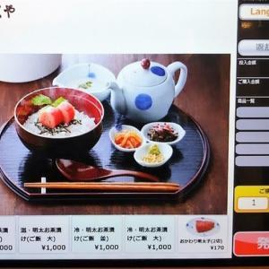 太宰府天満宮参道のふくや店内のたらふく茶屋で限定の明太子茶漬けセットは3度美味しい