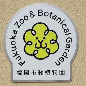 福岡市動物園に西鉄のお得きっぷでアクセスしたら29%割引になって嬉しかった話