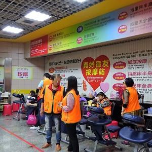 台北駅地下街の盲人マッサージが安くて手軽だった【上半身30分300元】