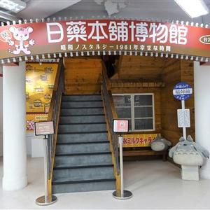 西門町の日薬本舗博物館台北館を無料で見学 昭和レトロの再現