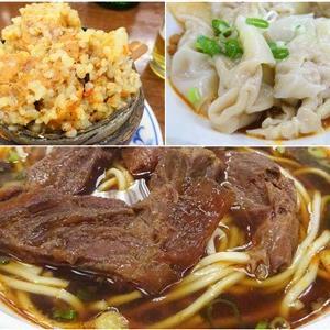 東門駅にある台北の超有名店の永康牛肉麺でランチは人気の紅焼牛肉麺と粉蒸排骨をシェア