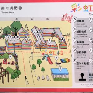 台中の彩虹眷村(レインボービレッジ)の場所や見どころなどのまとめ