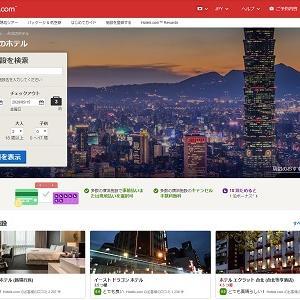 ホテルズドットコムで台北のホテルを予約したときの感想