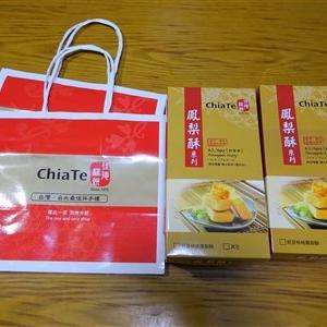 佳德ChiaTeのパイナップルケーキを通販でお取り寄せ!kkdayが一番安くてお得だったよ