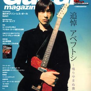 【TMGE】ギタリストが惚れるギタリスト!アベフトシの魅力。【マシンガンカッティング】