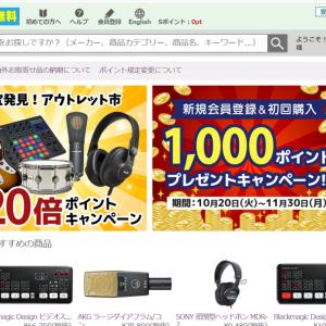 【楽器のネット通販】サウンドハウスで買うとお得になる理由
