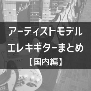 アーティストモデルのエレキギターまとめ【国内編】