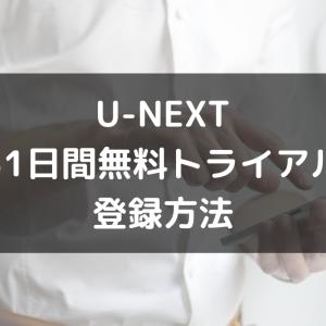 U-NEXT 31日間無料トライアルに登録する方法